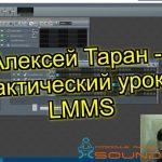 Linux Multimedia Studio — Полная видео инструкция по работе с программой