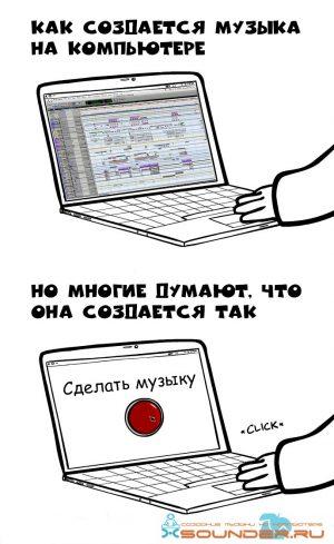 Как сделать музыку на самом компьютере 659