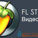 Обзор нововведений в FL Studio 12.5