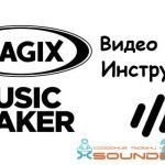 Видео урок по программе для создания музыки MAGIX Music Maker
