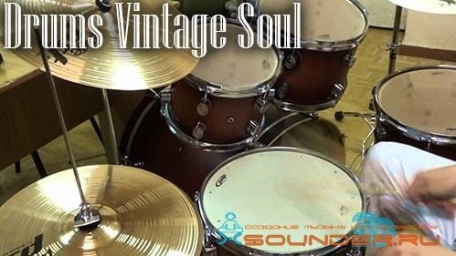 Drums Vintage Soul - сэмплы ударных