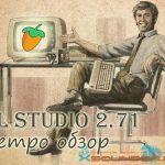 Ретроспектива. Обзор FL Studio версии 18-летней давности