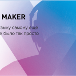 Magix Music Maker 2019 — Бесплатный секвенсор