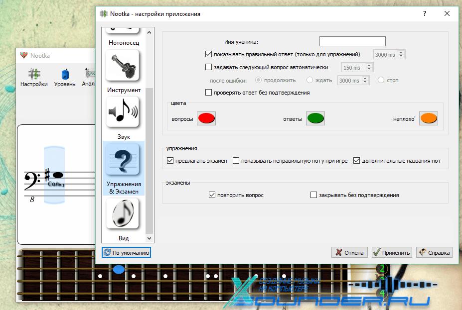 Программа нотка скриншот