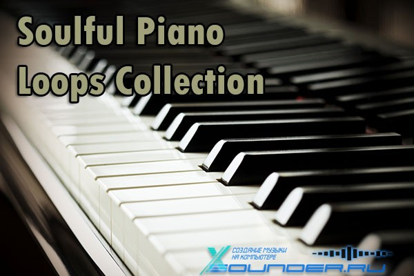 Soulful Piano сэмплы пианино