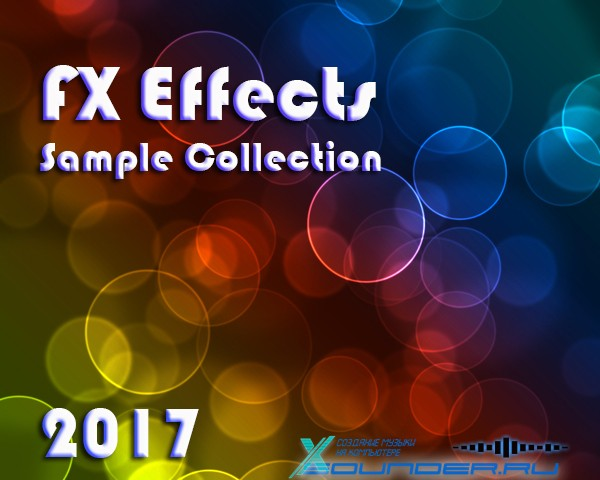 UUG Fx - эффекты