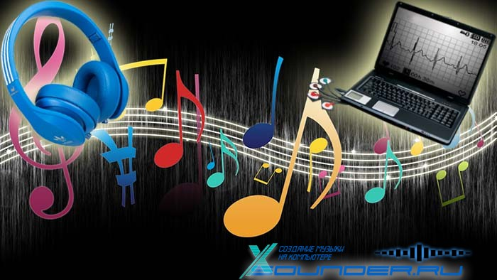 Качество звука FL Studio