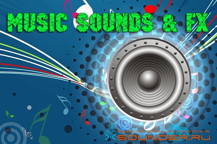 Music Sounds & FX сэмплы