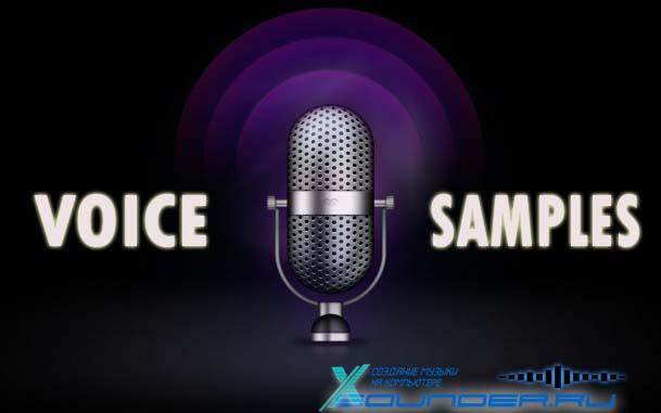 Vocal Cuts голосовые звуки
