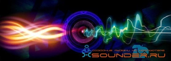 Звуковые эффекты