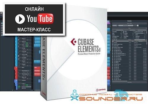 Видео по программе Cubase