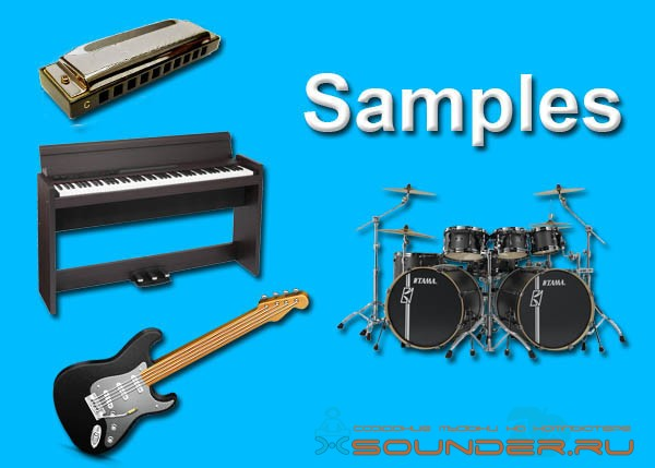 Wav sound samples одиночные семплы