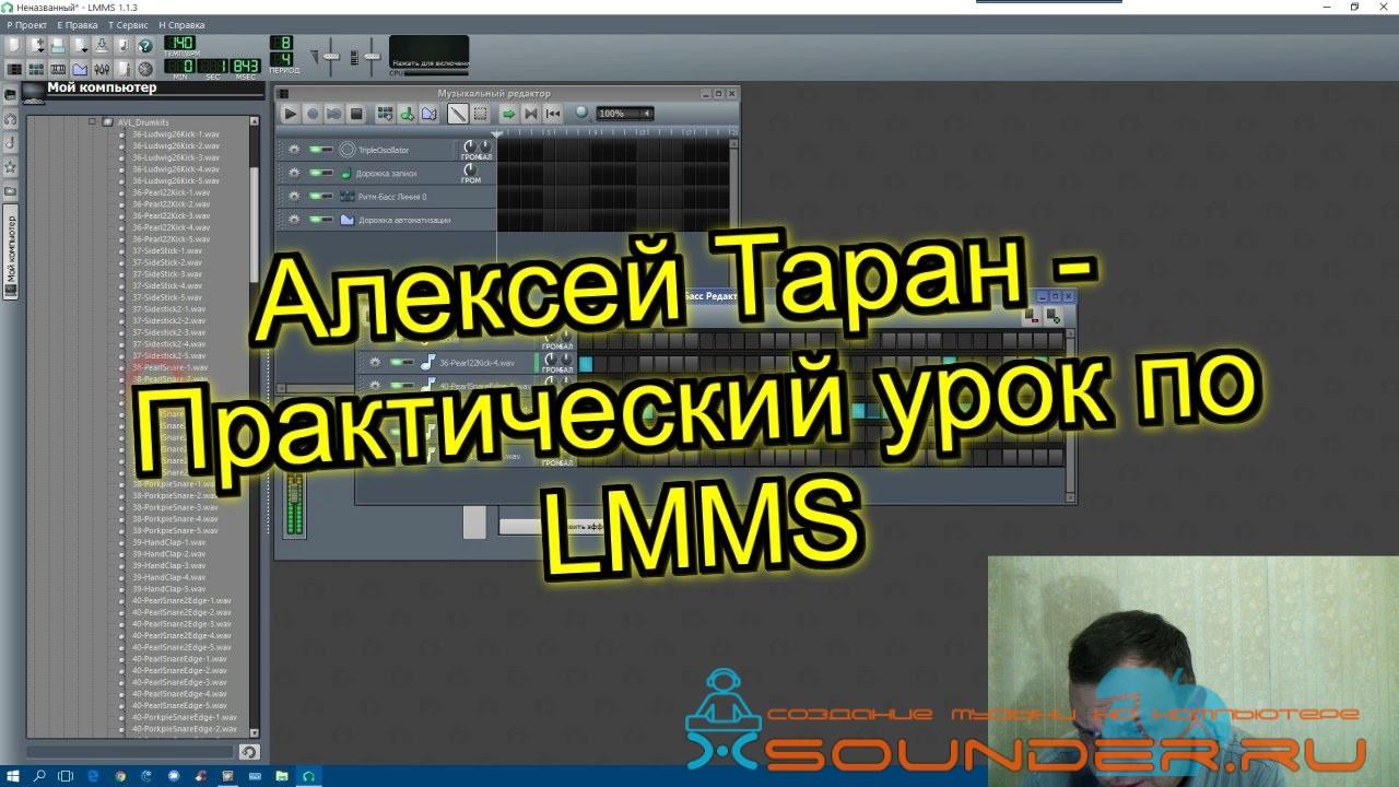 LMMS инструкция видео урок