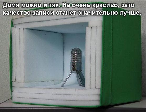 Звукоизолированный микрофон