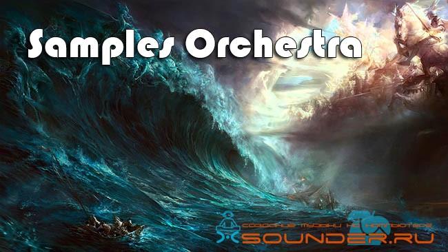 Samples Orchestra сэмплы оркестра