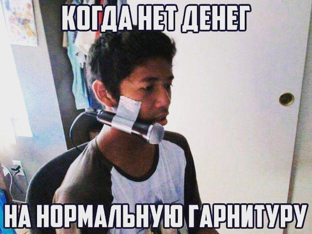 Нет денег на микрофон