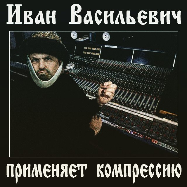 Иван Васильевич применяет компрессию