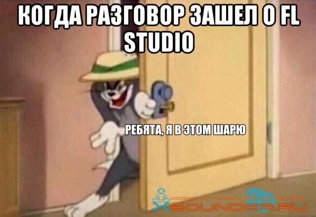 Я разбираюсь в FL Studio