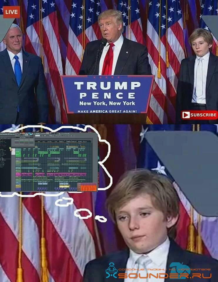 Сын Трампа пишет музыку юмор