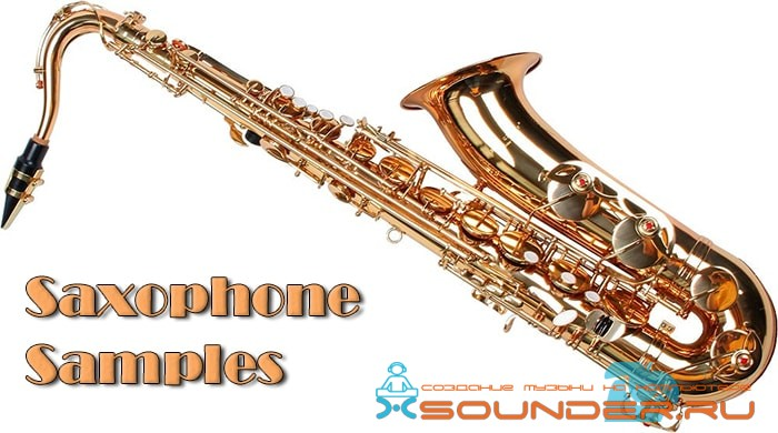 Сэмплы саксофона - Saxophone Samples