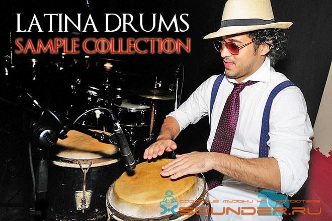 Latina Samples сэмплы ударников латинской музыки