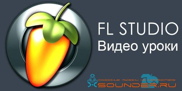 Видео уроки FL Studio
