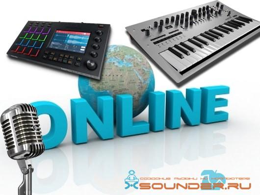 создание музыки онлайн