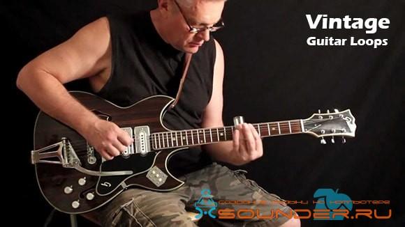 Guitar Loops Vintage Гитарные лупы