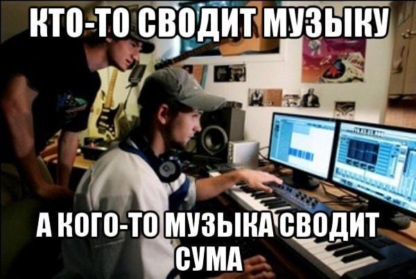 Музыка сводит с ума