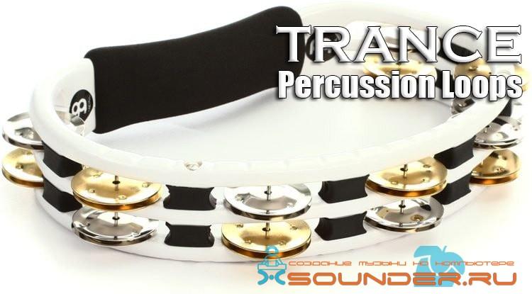 Percussion Loops перкуссии для транса