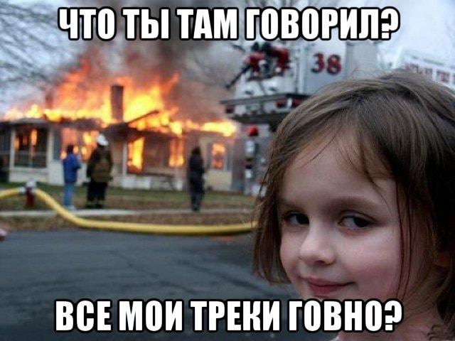 Прикол спалила дом