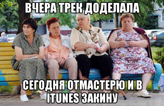 Бабушка свела хороший трек