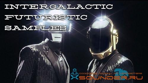 Intergalactic Futuristic Samples - Футуристические сэмплы