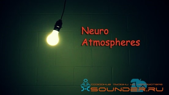 Neuro Atmospheres атмосферные сэмплы