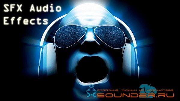 SFX Audio Effects сэмплы эффектов