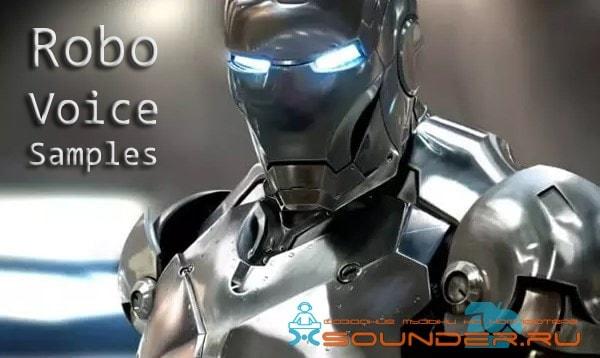 Robo Voice Samples сэмплы робототехнических голосов