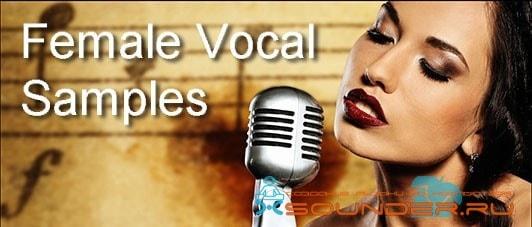 Женские вокальные сэмплы