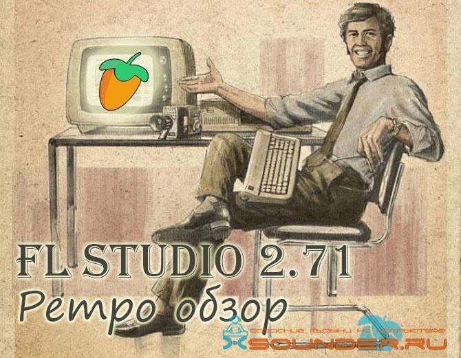 FL Studio ретро версия