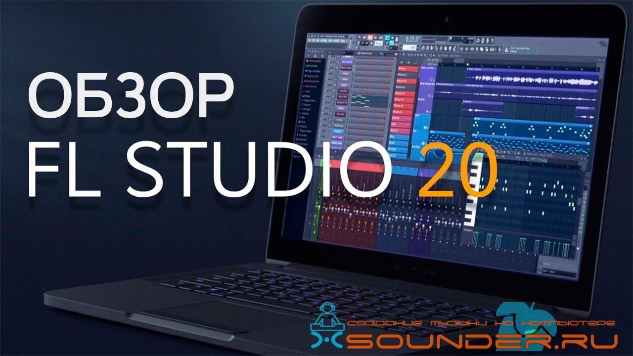 FL Studio 20 обзор