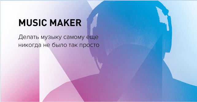 Magix Music Maker обложка