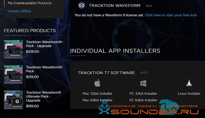 Страница загрузки программы Tracktion 7