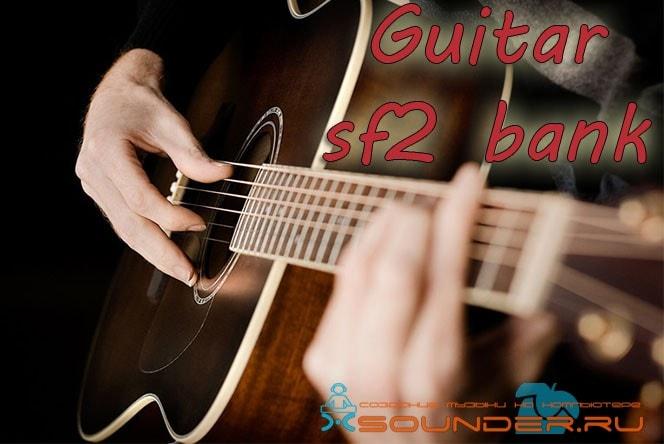 Банк сэмплов гитары