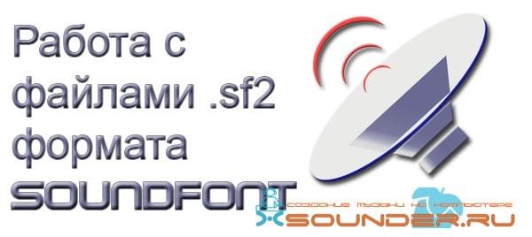 формат .sf2