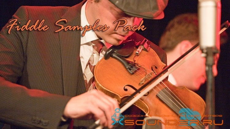 Fiddle Samples Сэмплы скрипки