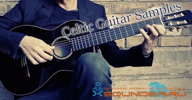 Сэмплы кельтских гитар
