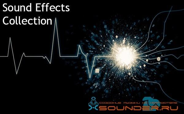 FX звуки