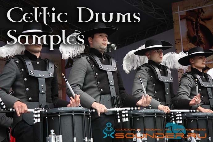 Кельтские барабанщики