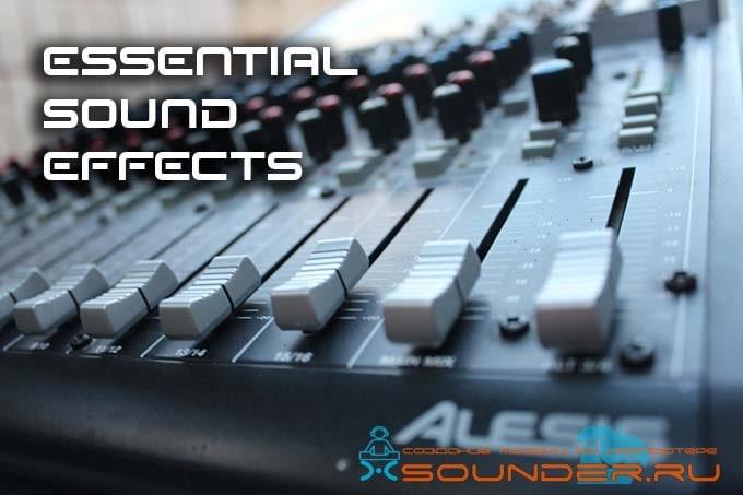 звуки эффектов