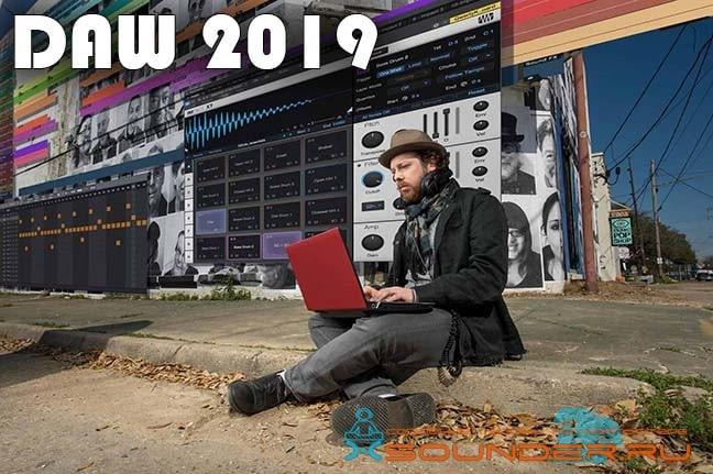 Аудио рабочие станции 2019