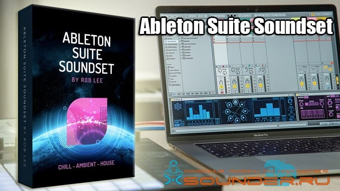 Ableton Live пресеты